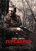 Defiance - Israeli Movie Poster (xs thumbnail)