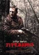 Defiance - Israeli Movie Poster (xs thumbnail)