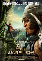 Jack the Giant Slayer - South Korean Movie Poster (xs thumbnail)