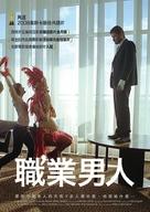 Miehen työ - Taiwanese poster (xs thumbnail)