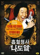 Vampire Cop Ricky - South Korean poster (xs thumbnail)