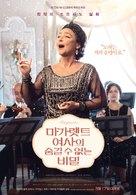 Marguerite - South Korean Movie Poster (xs thumbnail)
