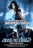 Resident Evil: Apocalypse - South Korean Movie Poster (xs thumbnail)