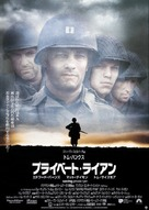 Saving Private Ryan - Japanese Movie Poster (xs thumbnail)