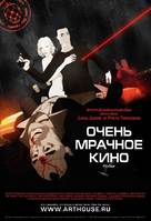 Film Noir - Russian Movie Poster (xs thumbnail)
