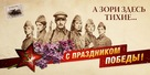 A zori zdes tikhie - Russian Movie Poster (xs thumbnail)