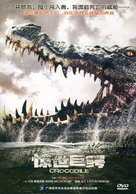 Crocodile - Chinese DVD cover (xs thumbnail)