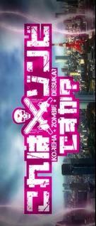 """""""Kore wa zonbi desu ka?"""" - Japanese Logo (xs thumbnail)"""