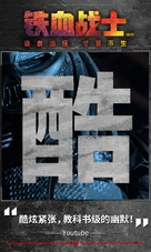 The Predator - Chinese Movie Poster (xs thumbnail)