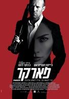 Parker - Israeli Movie Poster (xs thumbnail)