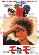 Momo - Japanese Movie Poster (xs thumbnail)