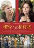 After the Wedding - Japanese Movie Poster (xs thumbnail)