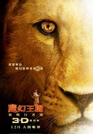 The Chronicles of Narnia: The Voyage of the Dawn Treader - Hong Kong Movie Poster (xs thumbnail)