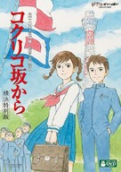 Kokuriko zaka kara - Japanese DVD cover (xs thumbnail)