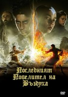 The Last Airbender - Bulgarian Movie Cover (xs thumbnail)