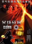 Der Clown - Chinese poster (xs thumbnail)