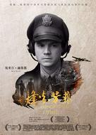 Feng huo fang fei - Chinese Movie Poster (xs thumbnail)