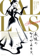 Callas Forever - Japanese poster (xs thumbnail)