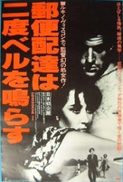 Ossessione - Japanese Movie Poster (xs thumbnail)