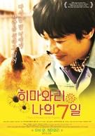 Himawari to koinu no nanokakan - South Korean Movie Poster (xs thumbnail)