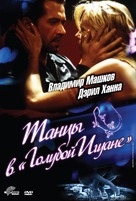 Dancing at the Blue Iguana - Russian DVD movie cover (xs thumbnail)