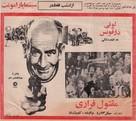 Jo - Iranian Movie Poster (xs thumbnail)