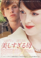 Savage Grace - Japanese Movie Poster (xs thumbnail)