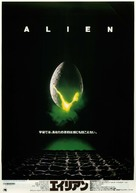 Alien - Japanese Movie Poster (xs thumbnail)