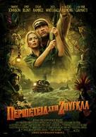 Jungle Cruise - Greek Movie Poster (xs thumbnail)