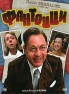 Fantozzi - Russian DVD cover (xs thumbnail)