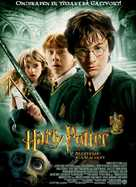 Harry Potter and the Chamber of Secrets - Norwegian Movie Poster (xs thumbnail)