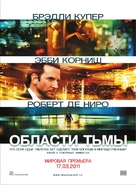 Limitless - Russian Movie Poster (xs thumbnail)