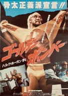 No Holds Barred - Japanese Movie Poster (xs thumbnail)