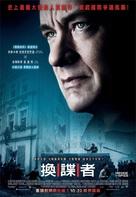 Bridge of Spies - Hong Kong Movie Poster (xs thumbnail)