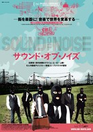Sound of Noise - Japanese Movie Poster (xs thumbnail)