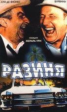 Corniaud, Le - Russian Movie Cover (xs thumbnail)