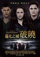 The Twilight Saga: Breaking Dawn - Part 2 - Taiwanese Movie Poster (xs thumbnail)