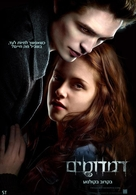 Twilight - Israeli Movie Poster (xs thumbnail)