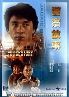 Police Story - Chinese DVD cover (xs thumbnail)