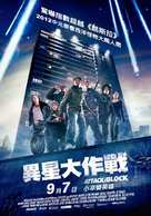 Attack the Block - Taiwanese Movie Poster (xs thumbnail)