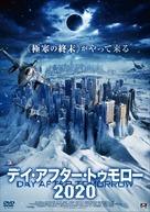 Arctic Apocalypse - Japanese Movie Cover (xs thumbnail)