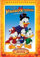 """""""DuckTales"""" - Russian DVD movie cover (xs thumbnail)"""