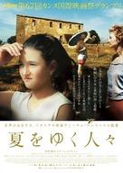 Le meraviglie - Japanese Movie Poster (xs thumbnail)