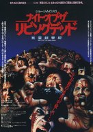 Night of the Living Dead - Japanese Movie Poster (xs thumbnail)