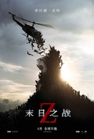 World War Z - Chinese Movie Poster (xs thumbnail)