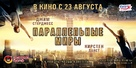 Upside Down - Russian Movie Poster (xs thumbnail)