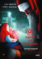 Rare Exports - Russian Movie Poster (xs thumbnail)