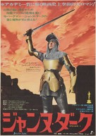 Joan of Arc - Japanese Movie Poster (xs thumbnail)
