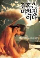 Gyeolhoneun michinjishida - South Korean Movie Poster (xs thumbnail)