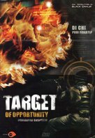 Target of Opportunity - Italian Movie Cover (xs thumbnail)